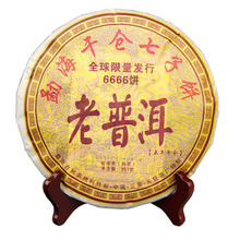 357g Chinese Traditional Lao Puer Tea, Yunnan Chi Tse Beeng Cha, Menghai Pu'er Ripe Tea Green Food Health Care for Weight Loss(China)