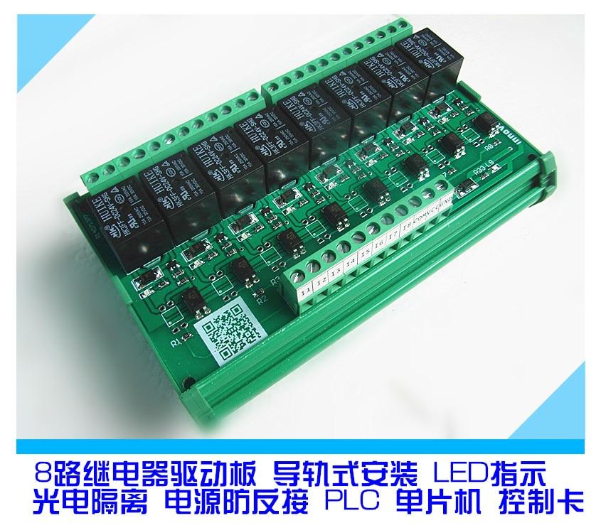 Octal 8 relay module module control board driver board microcontroller 5V 12V 24V PLC<br>