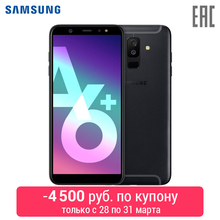Смартфон Samsung Galaxy A6+ (2018)(Russian Federation)