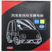 3 bags 9pcs Car-style Auto sticker front sign inspection stickers treasure free tear paste of automotive supplies(China)