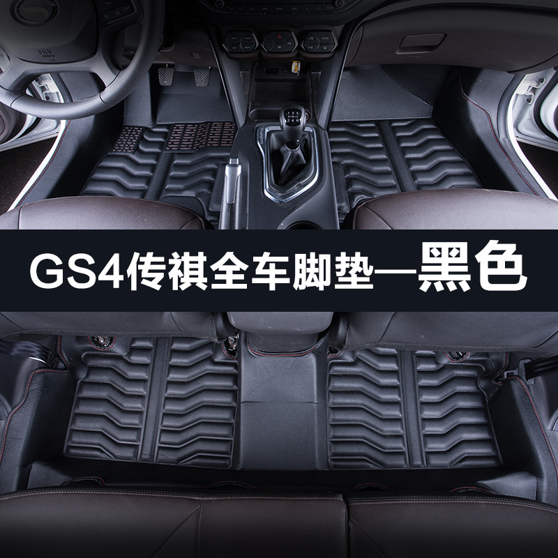 free shipping waterproof wearable fiber leather car floor mat for Trumpchi gs4 2015 2016 2017<br><br>Aliexpress
