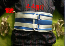 [free shipping] Restraint fitted belt medical household pectoral girdle tied waist support belt