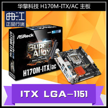 Free shipping ASRock technology H170M-ITX / ac H170 ITX motherboard LGA 1151 with wifi wireless