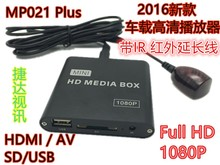 64GB Car Media Player with IR Extender Full HD 1080P AVI DivX MKV DVD MP3 Player HDMI,AV output,SD/MMC/USB Host,Free Car adapter