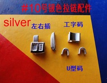 silver color #10 metal zipper head box zipper sliders retainer insertion pin easy for zipper repair.5 in 1set,garment accessorie(China)
