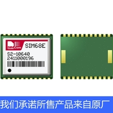 Simcom SIM68E GPS/GLONASS/Galileo/QZSS Module  100% New original Genuine Distributor In Stock