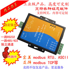 Industrial serial server | Ethernet to serial RS232/485/422 module in |modbus gateway(China)