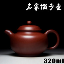 Authentic Yixing teapot famous handmade teapot mud pot and sub ore Zhu Dahongpao Tea wholesale sales 483