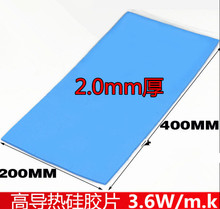 High thermal conductive insulation blue thermal conductive Silicon sheet 2.0*200*400mm LED radiator Silicon gel sheeting