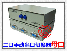 2 Port Female RS-232C DB9 9-pin COM Manual Switch for PC female rs232 serial port switch sharing device Steel Case