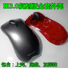 New original mouse top and bottom shell with mouse roller wheel for Microsoft IE3.0 IntelliMouse Explorer mouse accessories(China)