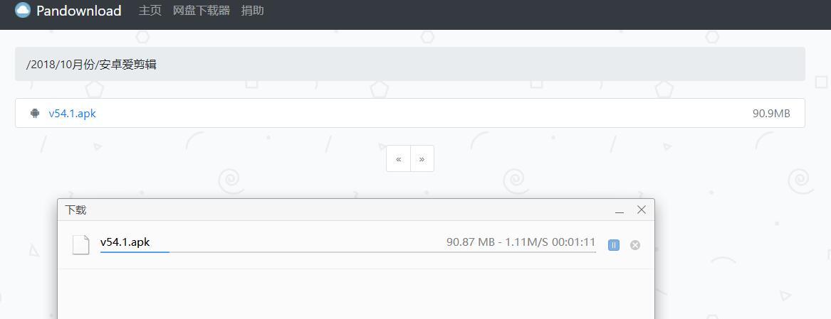 绅士福利神器:在线百度云SVIP破解版 一键下载无需登录-萌宅社|一个ACG资源基地、绅士之家Σ(゜ロ゜;)