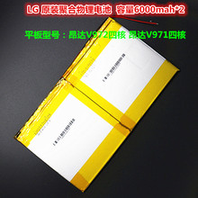 For Onda V971, V972, V975M, V975S, V975I, V975W, V989, V979M, batteries Rechargeable Li-ion Cell
