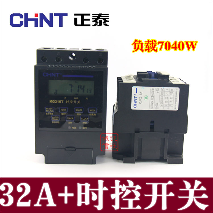 microcomputer time controller switch cycle timer switch with 32A CHINT AC contactor load 7040W<br>
