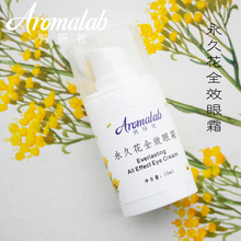 Aryl permanent research community took full effect moisturizing cream 15ml to fine lines to dark circles bags