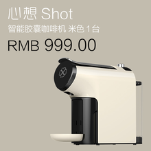 SCISHARE thought Shot smart Italian capsule coffee machine home semi - automatic coffee machine