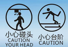 Store manufacture office building Caution your head footstep warning sign sticker advertising poster wall sticker store sticker