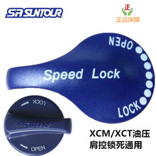 Bicycle Fork SR SUNTOUR Speed Lockout wired remote control xcm epicon fork wire lock cap cover switch XCM XCT bicycle fork