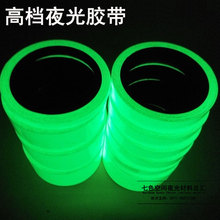 2cm*10M High Quality luminous film Optical storage glowing membrane wall stickers film self-adhesive tape(China)