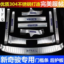Car-covers stainless steel Built-in+external  Paint Scuff Plate/Door Sill Rear bumper Protector Sill fit for Nissan X-Trail 2014