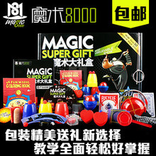Magic 8000 Hot Sale Product, Kids Favorite Magic Kit, The Magic8000 Gift Box ,20 Magic props, with DVD,magic tricks,gimmick(China)