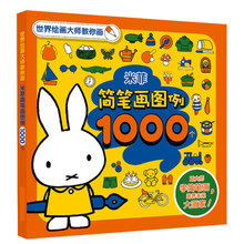 Stick Figure Legend 1000 Illustrated children's art book entry and young children learn to draw stick figure(China)