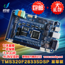 Tms320f28335 development board dsp learning board function