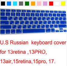 "2015 13"" 15"" US Russian Silicone Backlit Keyboard Cover Skin Protector for Macbook Air pro 13 15 Fashion Free Shipping(China)"
