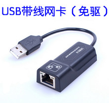 USB2.0 cable network card 100 trillion flat-panel MAC set-top box USB to RJ45 cable interface
