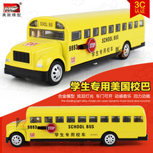 Children's toys1:32 acousto-optic alloy car pull back American school bus model with sound and light in gift box(China)
