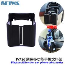 Car black Multifunctional wind saliva drink cup holder rack shelving mobile phone Car Truck Drink Bottle Cup