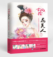 Chinese watercolor painting techniques of Chinese Ancient Beauty  figure painting Chinese coloring painting training textbook