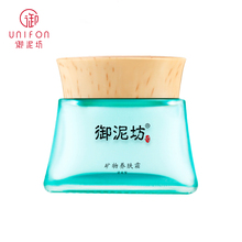 skin care YUNIFANG FACE CREAM Hydrating Moisturizing Anti oil(China)