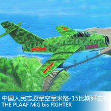 The proportion of 1/32 China people's Volunteer Army, the MIG -15 fighter Assembly model Toys