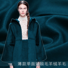 Sea blue wool fabric for autumn and winter clothing coat wool fabric smooth hair pure wool fabric wholesale wool cloth(China)