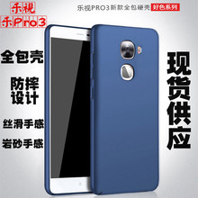 "Letv LeEco Le Pro 3 case Mobile phone protection shell for  5.5"" Android 6.0 smartphone by free shipping"