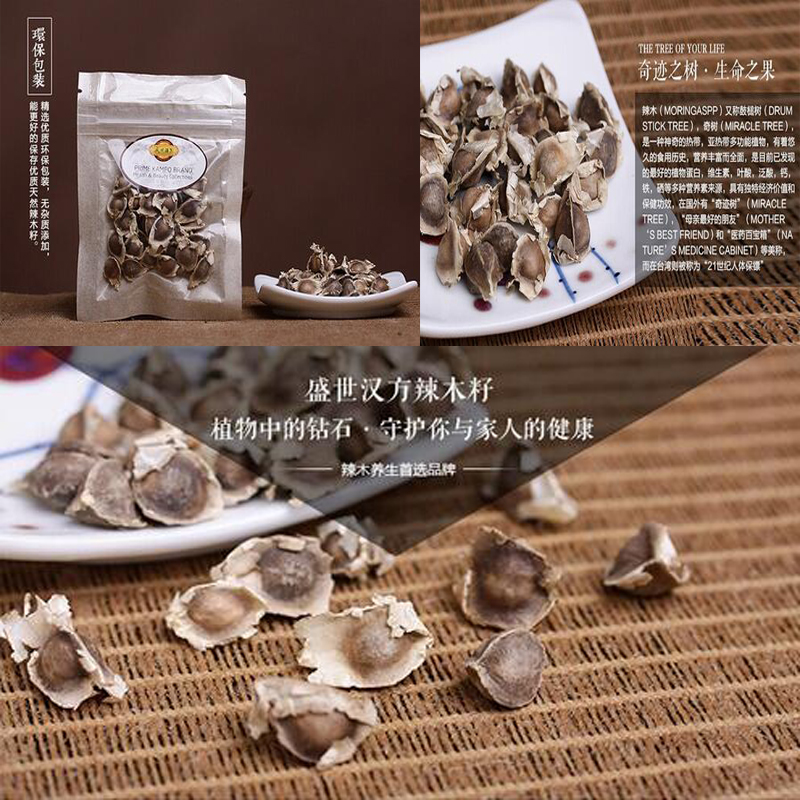 (Promise quality) 50pcs/lot herb Moringa seeds, health care, moringa oleifera Herbal tea<br><br>Aliexpress
