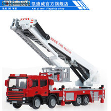 Kids gift Kaidiwei 620014 alloy engineering vehicle model 1:50 aerial fire truck ladder support original die cast model toy(China)