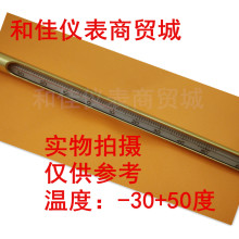 Shanghai metal sleeve thermometer, glass rod thermometer 30 cm, metal protective sleeve -30+50 degree 0-60