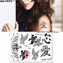 Nu-TATY cute Chinese characters Temporary Tattoo Body Art Flash Tattoo Stickers 17*10cm Waterproof Fake Tatoo Car Styling