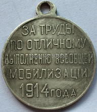 "Medal ""For the excellent work on implementation of general mobilization"" Nikolay II Copy FREE SHIPPING"