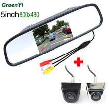 2 in 1 Car Parking Assistance System 5 inch HD 800*480 TFT LCD Car Monitor + CCD HD Rear View Camera
