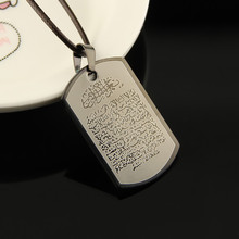 2017 316 L stainless steel Silver Muslim Allah Ayatul Kursi pendant necklace for men women islam quran scriptures Gift Jewelry