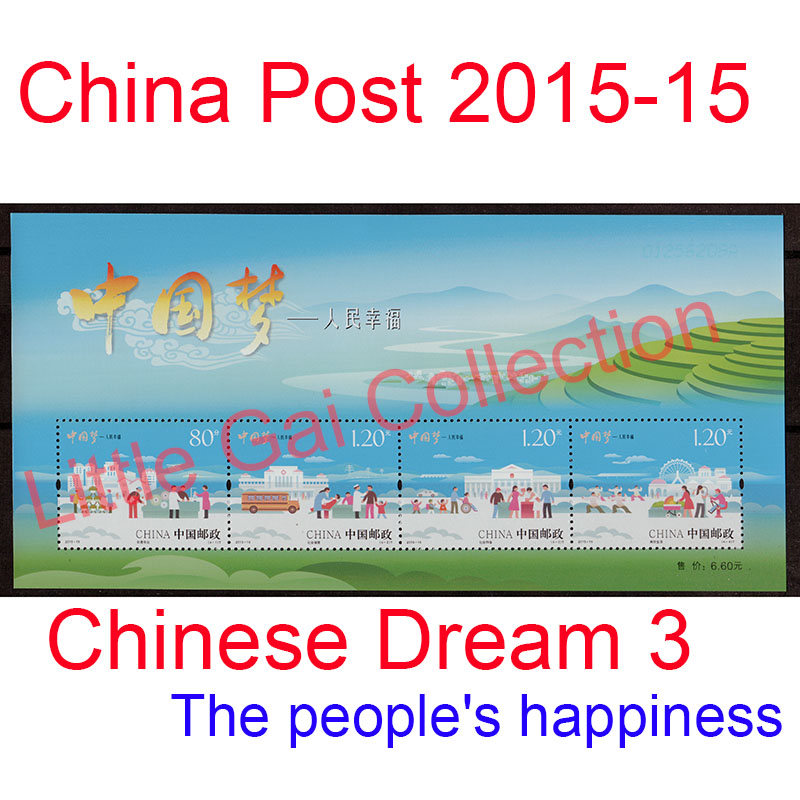 Mini Sheet China Post stamps 2015-15 Chinese Dream 3 - The peoples happiness<br><br>Aliexpress