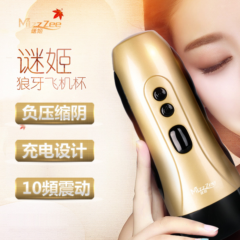 MizzZee USB Charging 10 frequency vibrador male masturbator reverse mold Realistic Vagina Masturbation adult Sex toys for men<br>