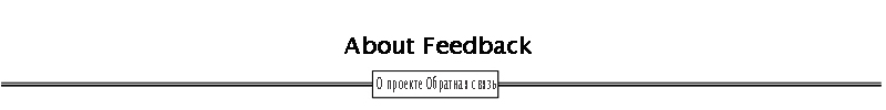 About Feedback 2