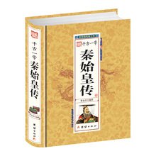 The eternal emperor of Qin Chuan Chinese emperors from United Press Cao Jinhong the first emperor of China personal biography(China)