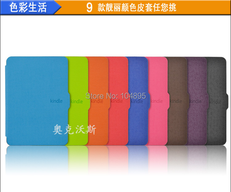 11 colors ultra thin slim smart case cheap PU leather protective case for Amazon kindle paperwhite Wifi 3G with free gift(China (Mainland))