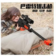 Kid Toy Gun Soft Hollow Hole Head 69cm Shooting Game Refill Darts Toy Gun with 15 Bullets sniper rifle Series Blasters Xmas Gift