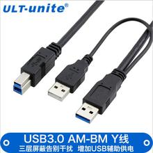 Free shipping Manufacturers supply USB3.0 data line AM-BM Y line with auxiliary power supply mobile hard drive cable(China)